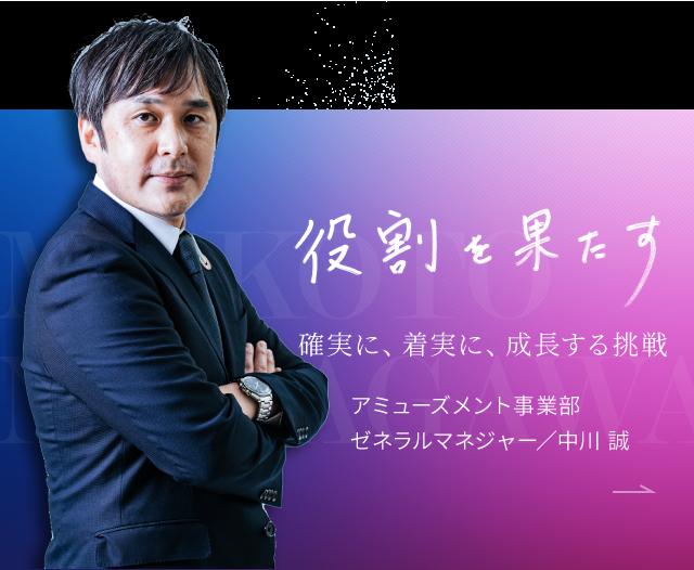 未来を創る。理想をカタチにする挑戦。カプセルトイ事業部 ゼネラルマネージャー/松井一平